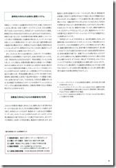 TOTO_パブリックレポート2012_3-3_2