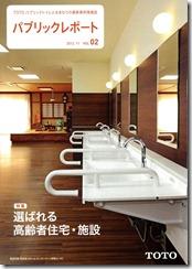 TOTO_パブリックレポート2012_表紙_2