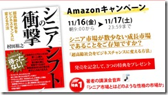 blog_amazon_camp