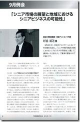 千葉県経済同友会_会報2012年11月_6-1_2