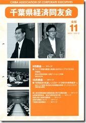 千葉県経済同友会_会報2012年11月_表紙_2