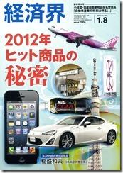 経済界2013年1月8日号_表紙_2
