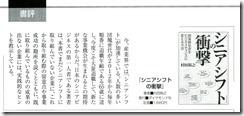 経済界2013年1月8日号_書評_2