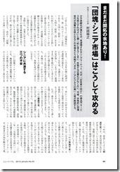 ニュートップリーダー2013年1月号_3-1_2