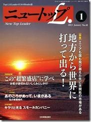 ニュートップリーダー2013年1月号_表紙_2