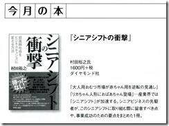 販促会議2013年1月号_書評_2