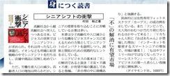 日経MJ_121221_書評_2
