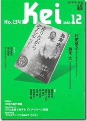 kei201212