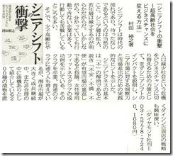 日刊工業新聞121119_書評_2