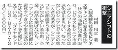 繊研新聞121227_書評_2