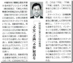 中日新聞130101_2