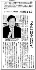 東京新聞130103