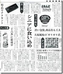 日経産業新聞130121_2