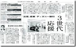 読売新聞130128_2