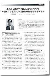 研究開発リーダー2013年1月号_4-1_2