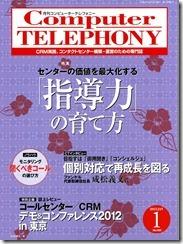 月刊コンピューターテレフォニー2013年1月号_表紙_2
