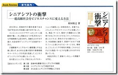 月刊コンピューターテレフォニー2013年1月号_書評_2
