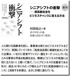 月刊シニアビジネスマーケット2013年1月号_書評_2