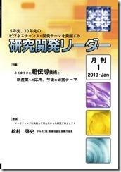 研究開発リーダー2013年1月号_表紙_2