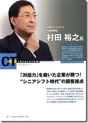 月刊コンピューターテレフォニー2013_2月号4-1_2