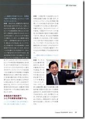 月刊コンピューターテレフォニー2013_2月号4-2_2