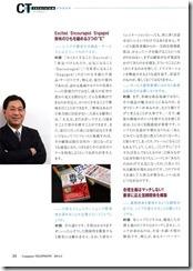 月刊コンピューターテレフォニー2013_2月号4-3_2