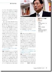月刊コンピューターテレフォニー2013_2月号4-4_2