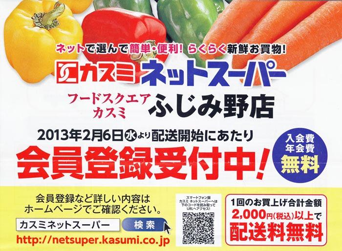 ついに買い物2千円で配送料無料のネットスーパー登場、普及の追い風に?