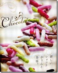 チョコカリント