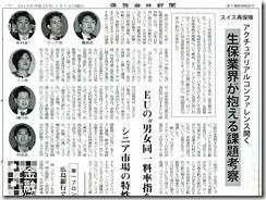 保険毎日新聞130107_2