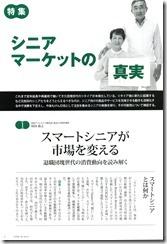 りそな総合研究所_りそなーれ2013年3月号_4-1_2