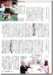 週刊東洋経済3013年3月2日号_4-4_2