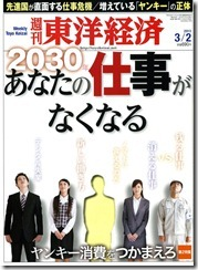 週刊東洋経済3013年3月2日号_表紙_2