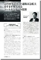 I.M.press_2013年3月号_4-1_2