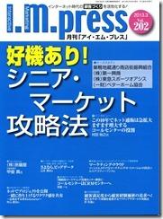 I.M.press_2013年3月号_表紙_2