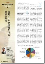 販促会議2013年4月号_2-1_2
