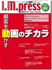 I.M.press_2013年4月号_表紙_2