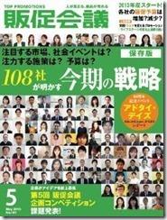 hansoku_cover_5