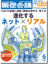 hansokukaigi1306