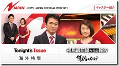 newsjapan