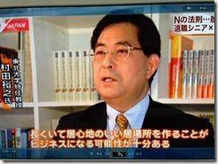村田裕之_ニュースジャパン