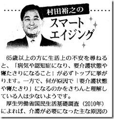 mainichi_130504_2
