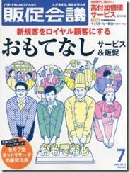 hansokukaigi1307