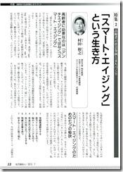 地方議会人2013年7月号_5-1_2