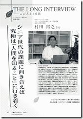 月刊人事マネジメント_2013年7月号_8-1_2