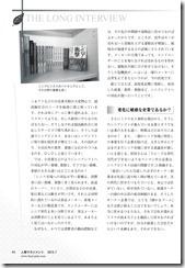 月刊人事マネジメント_2013年7月号_8-3_2
