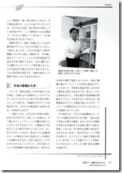 月刊人事マネジメント_2013年7月号_8-6_2