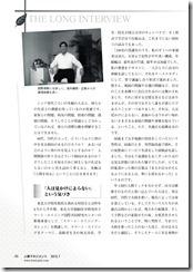 月刊人事マネジメント_2013年7月号_8-7_2