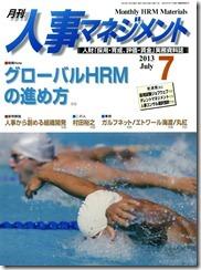 月刊人事マネジメント_2013年7月号_表紙_2