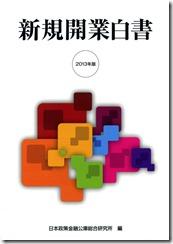 新規開業白書_2013年版_2